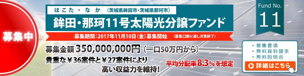鉾田・那珂11号太陽光分譲ファンド