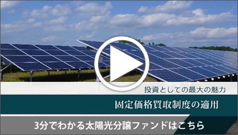3分でわかる太陽光発電投資