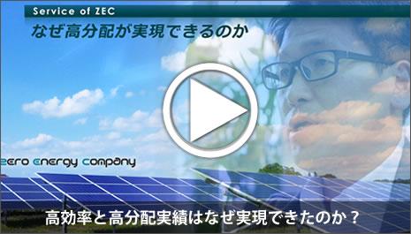ゼックの太陽光投資の高効率と高分配実績はなぜ実現できたのか
