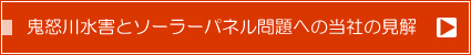 鬼怒川水害とソーラーパネル問題への当社の見解