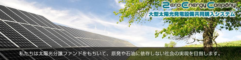 太陽光発電の投資は太陽光分譲ファンド