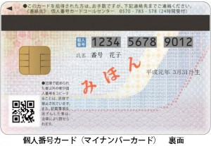 mynumbercard2b