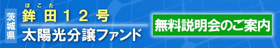 鉾田12号分譲ファンド 無料説明会