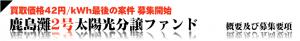 kashima2_top