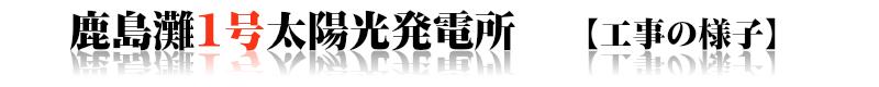 kashimanada-kouji